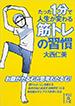 大西仁美様:たった1分で人生が変わる筋トレの習慣 (中経の文庫)
