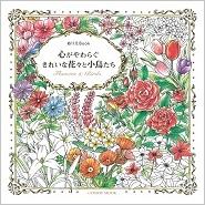 ぬりえBOOK 心やわらぐ きれいな花々と小鳥たち (COSMIC MOOK)s