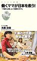 働くママが日本を救う!「子連れ出勤」という就業スタイル_光畑由佳様