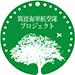筑波海軍航空隊記念館:ロゴ