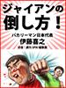 バカリーマン伊藤喜之様:ニコニコ動画