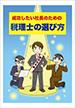 フリーウェイジャパン様:税理士の選び方
