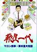 マロン商事様:靴屋一代・栗林重夫物語 (2)
