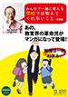 ワオ・コーポレーション様:藤原和博先生マンガ勉強編