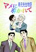 寿元先生物語:マメに導かれて-1