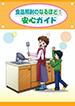 日本印刷様:食品照射 (2)