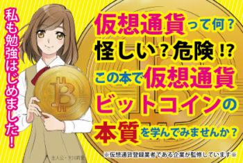 POP よくわかるビットコイン&仮想通貨s
