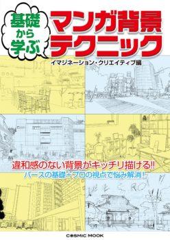 コスミック出版様:『基礎から学ぶ マンガ背景テクニック (COSMIC MOOK) 』