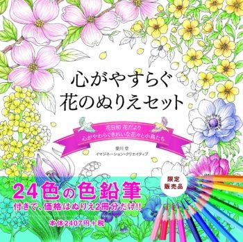 コスミック出版様:『24色の色鉛筆付き!! 心がやすらぐ花のぬりえセット』