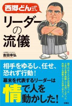 扶桑社様:吉田 幸弘『西郷どん式 リーダーの流儀』