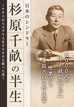 杉原千畝の半生 日本のシンドラー ~ナチスからユダヤ人を6000人救った男